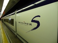 Skyliner1